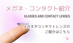 メガネ・コンタクト紹介 メガネやコンタクトレンズのご紹介はこちら